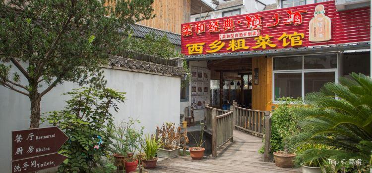 Xi Xiang Cu Cai Guan3