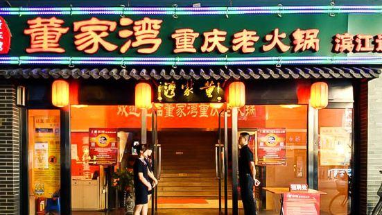 Dong Jia Wan Chongqing Hot Pot( Bin Jiang Dao )