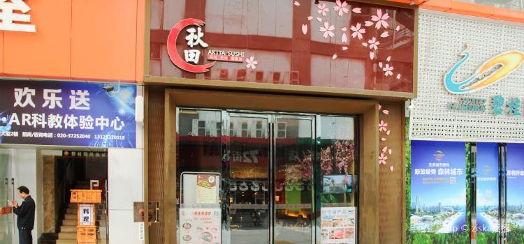Qiu Tian Japanese Cuisine( Tian He Nan Er Road )1