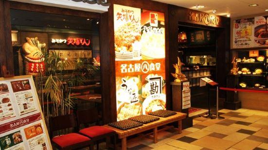 Yabaton Nagoya Lucent