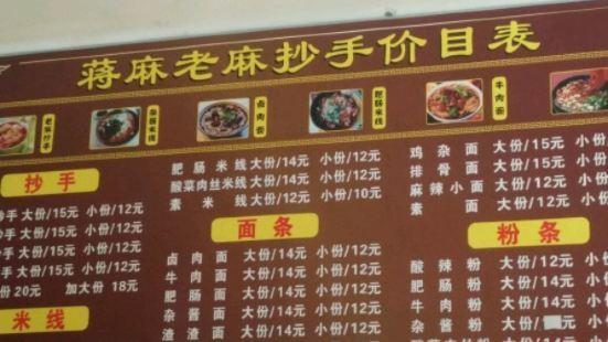 蔣麻老麻抄手(拉薩金珠西路店)