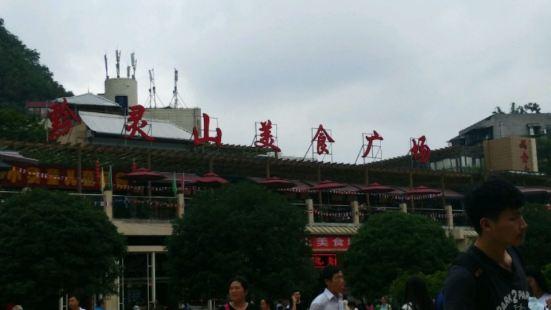 黔靈山美食廣場
