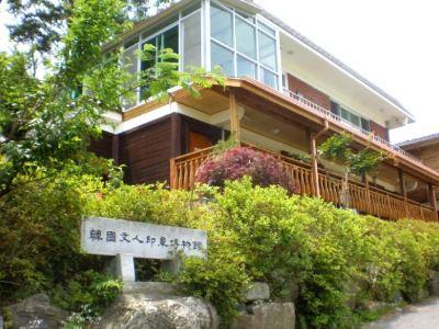 한국문인인장박물관