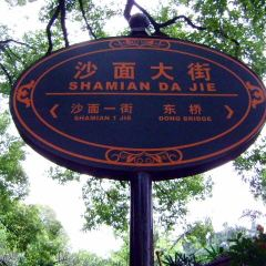 Shamian Church User Photo