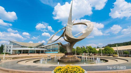 世界園藝博覽園