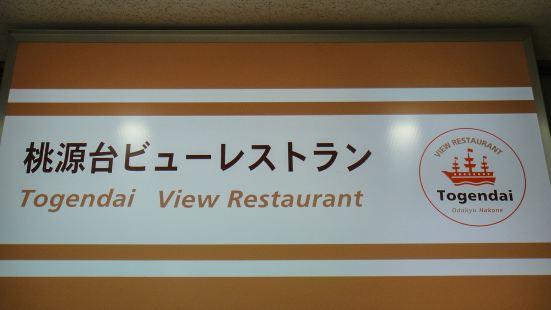 桃源台景觀餐廳