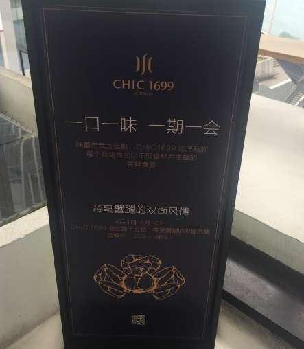 CHIC 1699