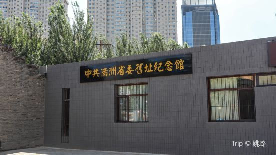 CPC's Manchuria Provincial Committee Site