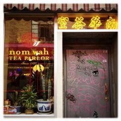 Nom Wah Tea Parlor User Photo