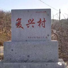 모씨장원 여행 사진