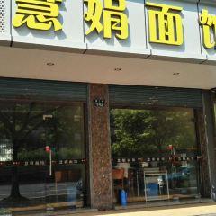 Hui Juan Mian Guan (WangJiang Road) User Photo