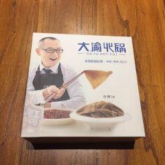 大渝火鍋(海安旗艦店)用戶圖片