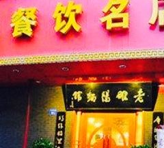 老洛陽麵館(大學路店)用戶圖片