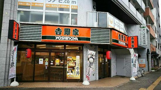 吉野家1號線十番町店(1號線十番町店)