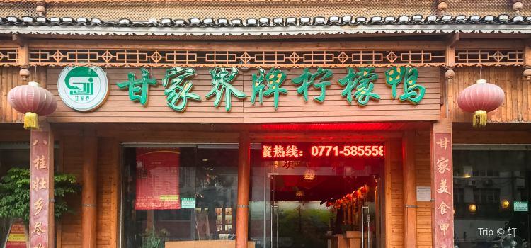 GanJia JiePai NingMengYa ( Yuan Hu South Road )