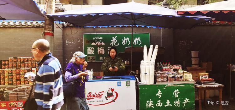 Hua Nai Nai Suan Mei Tang3