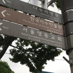 한국 자수 박물관 여행 사진