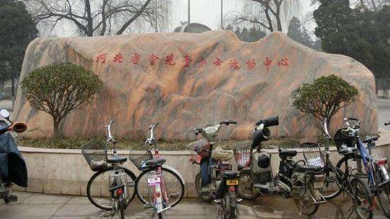 Hebei Children Activity Center (West)