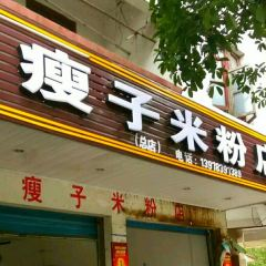 Shou Zi Guilin Rice Noodles User Photo