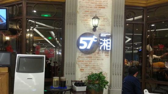 57℃湘(蘇寧廣場店)