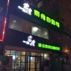 素渡新派素食自助餐廳(八王寺店)用戶圖片