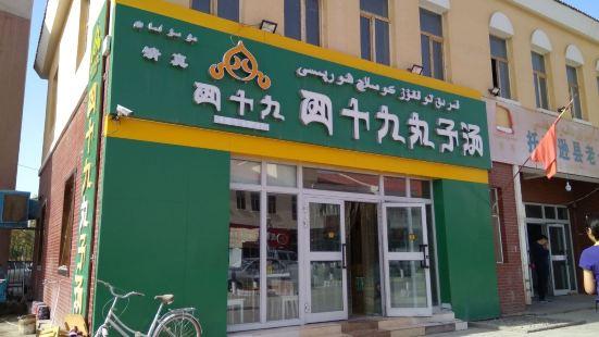 四十九丸子湯店