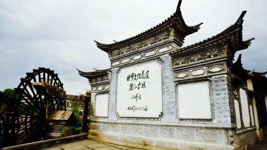 World Heritage Park, Lijiang