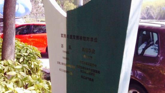 Shuangyonglin Park (South Gate 1)