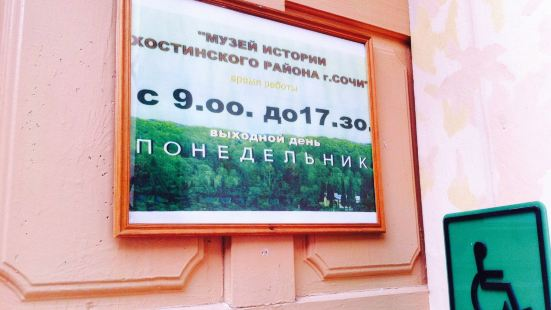 Museum of History of The Hostinsky District