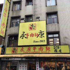 永康牛肉麵(金山南路總店)用戶圖片