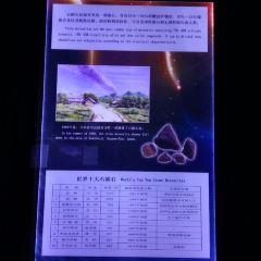 隕石雨陳列館用戶圖片