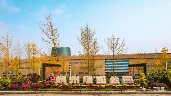 鄭州市雕塑公園