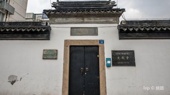 Wenqitang