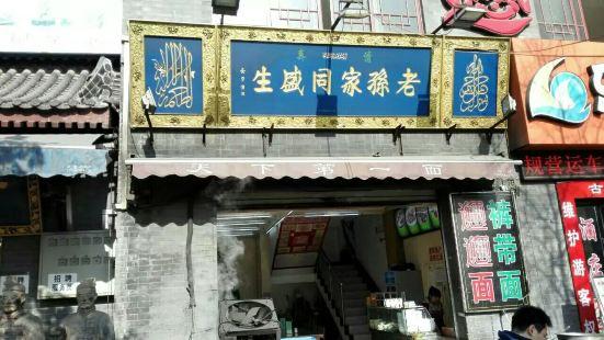 老孫家同盛生(西大街店)