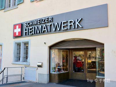 瑞士工藝中心