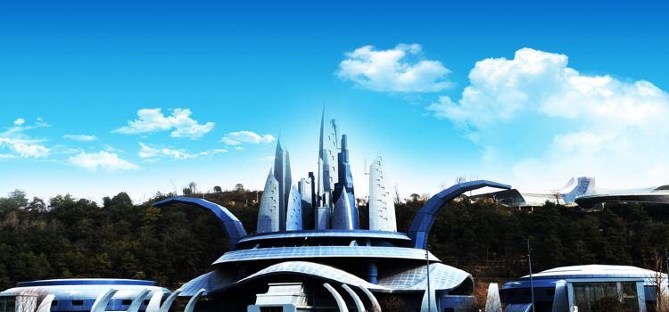 東方科幻谷2