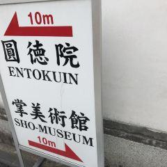 高台寺掌美術館用戶圖片