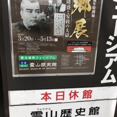 Ryozen Museum of History User Photo