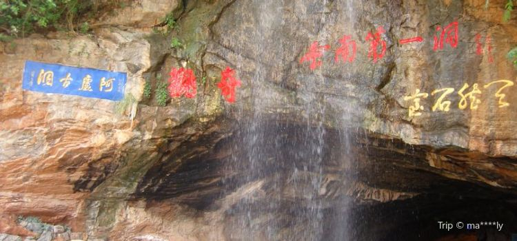 Alu Ancient Cave National Geological Park2