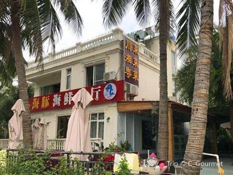 Xiaohaitun Seafood Restaurant3