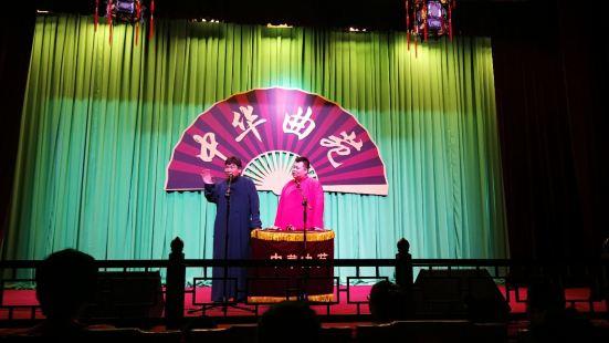 Zhonghua Quyuan Chinese Cross-talk Assembly Hall (Qinghe Street Branch)