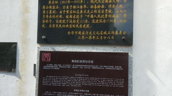 金華黃賓虹故居