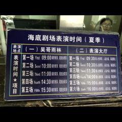 베이하이 언더워터월드 여행 사진