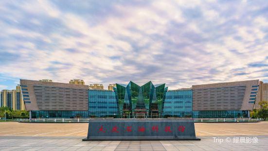 大慶石油科技館