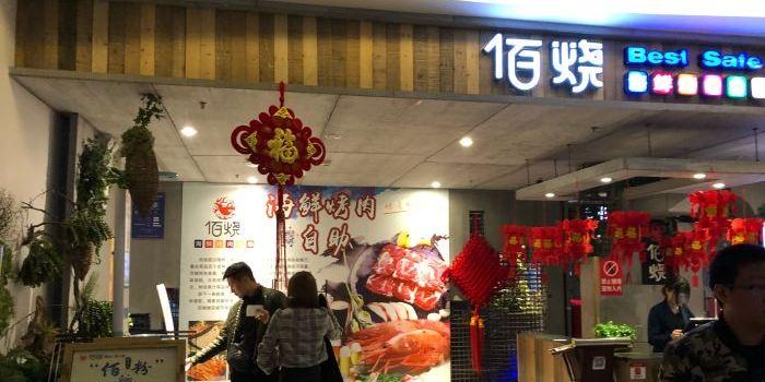 佰燒海鮮烤肉自助(錦藝店)2