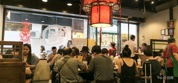Tsim Chai Kee Noodle3