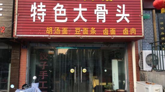 隆興麵館特色大骨頭(東區店)