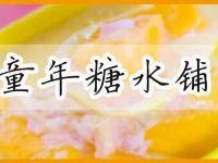 15年的粵式糖水店,翠園學子的集體回憶。