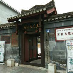 Former Residence of Wang Ruofei User Photo