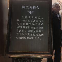 The Former Residence of Zhang Xueliang User Photo